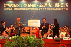 中国传媒大学成立雄安新区发展研究院
