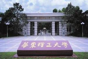 华东理工大学举办2018年入学MF校园开放日