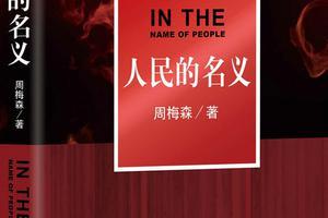 双语:《人民的名义》电视剧热播 原版小说脱销