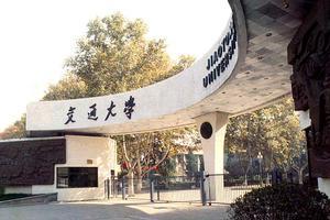 西安交大与上海交大重新合并能否重现三足鼎立