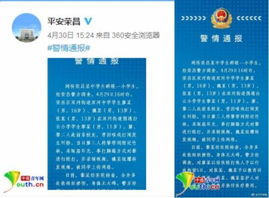 重庆3名中学生围殴1名小学生 扬言连家长一起打|荣昌|殴打