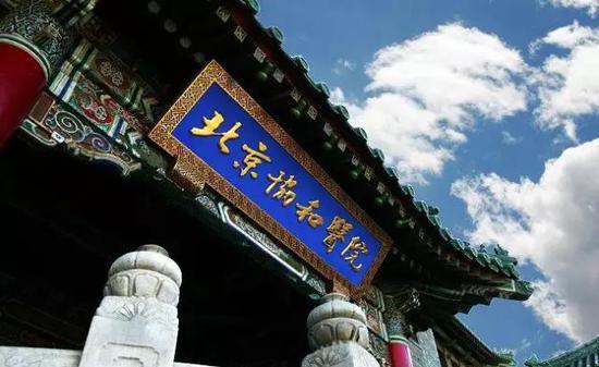 北京协和医学院及附属医院