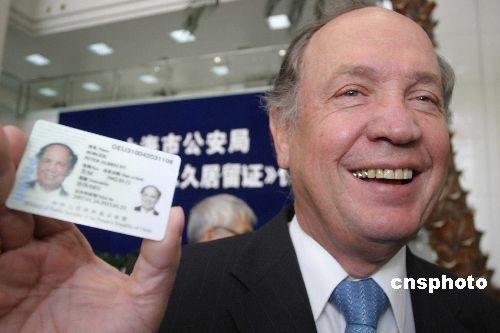 资料图:外籍人士获颁《外国人永久居留证》