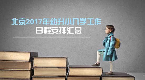 2017北京幼升小日程怎么安排 附详细时间表|入学|小学