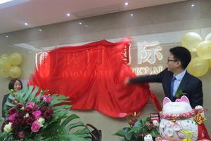 践行高端留学教育 藤门国际杭州分公司盛大开业
