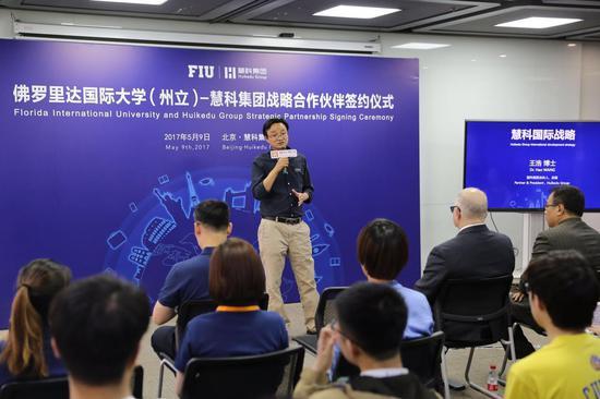 慧科集团创始人、总裁王浩博士分享慧科国际战略