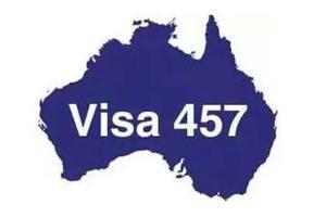澳政府拒涨457签证外劳底薪 签证丧失技能?