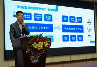 北京国信世教信息技术研究院执行院长左阳博士发表演讲