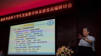 中国教育学会会长钟秉林教授发表演讲