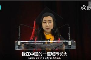 中国留学生毕业演讲遭如潮质疑后首发声