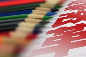 高校调整学科专业 利益应让位办学质量