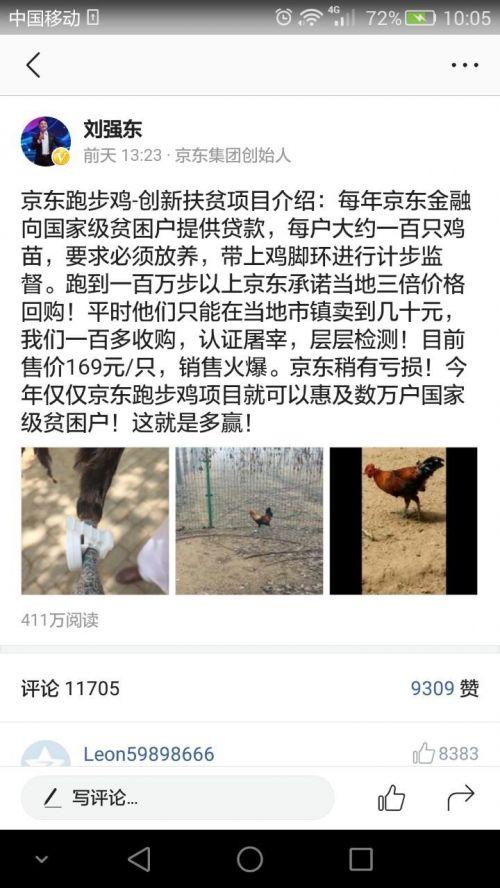 刘强东晒京东跑步鸡:每只鸡必需跑够100万步 售价168元