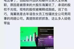 街电团队被曝集体离职 陈欧:正常流动