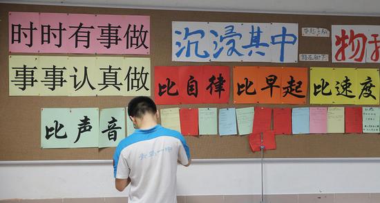 组图:高考倒计时,高三生被励志语 包围 |高考|教