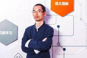 袁辉:人工智能拼杀数十年 创业九死一生