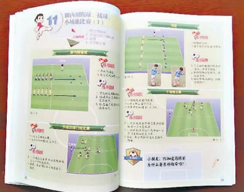 《校园足球》教材内容 王莎 摄
