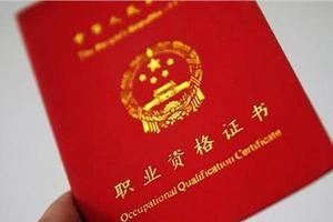 国家司法考试拟改为国家统一法律职业资格考试
