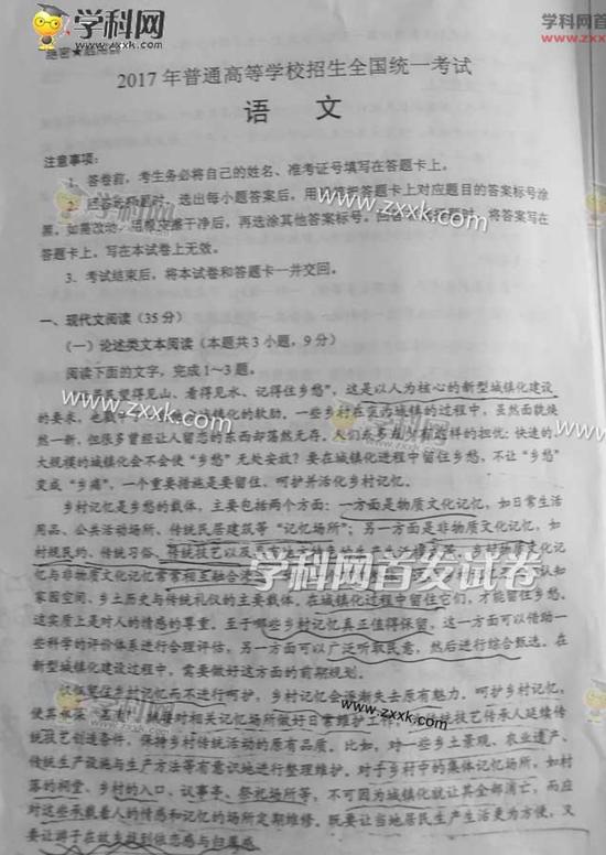 2017年高考语文真题(全国卷III)