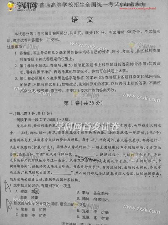 2017年山东高考语文真题