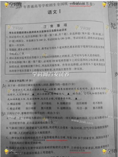 2017年高考语文真题(江苏卷)