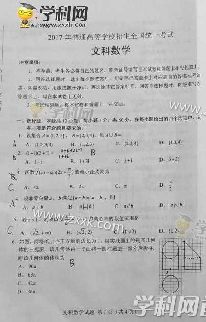 2017年高考数学文真题(全国卷II)