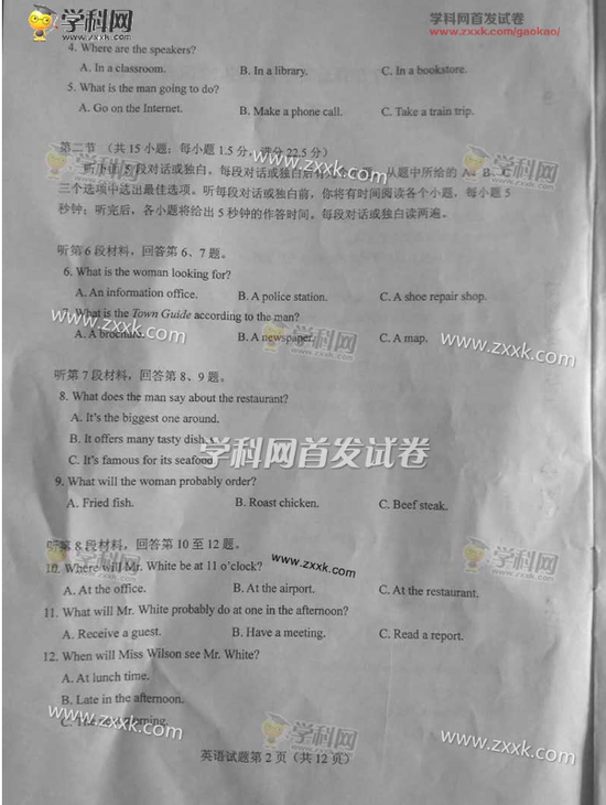 2017年高考外语真题(全国卷I)