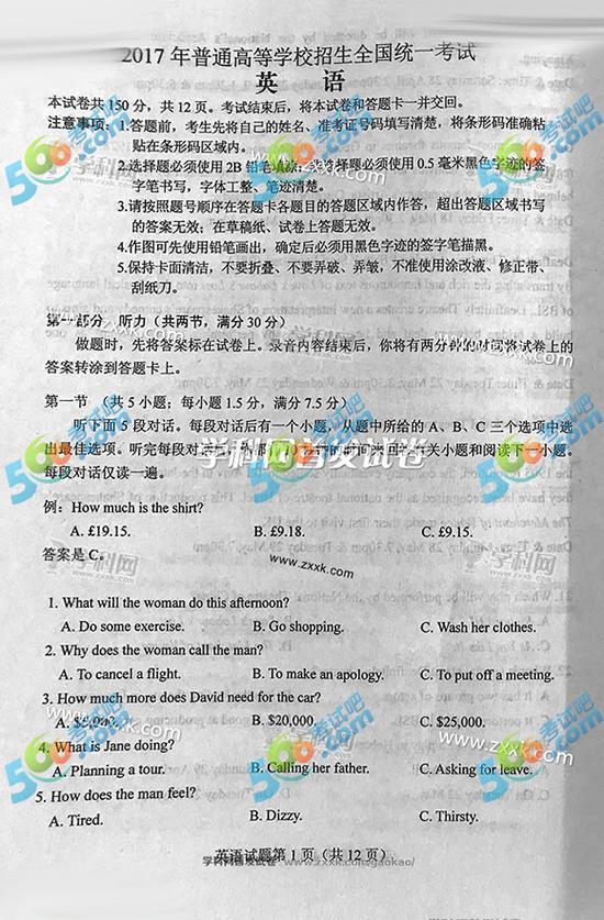 2017年高考外语真题(全国卷II)