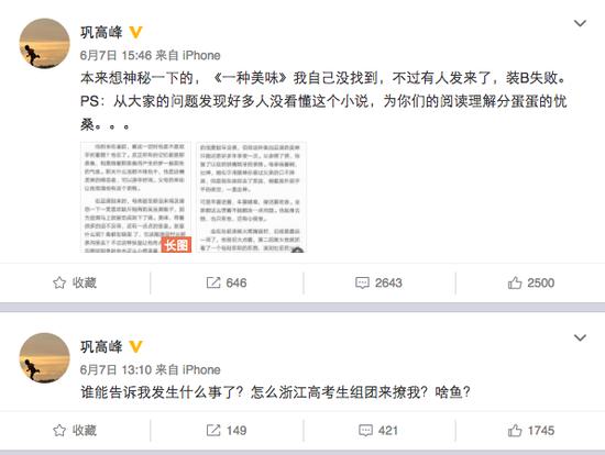 巩高峰回应微博