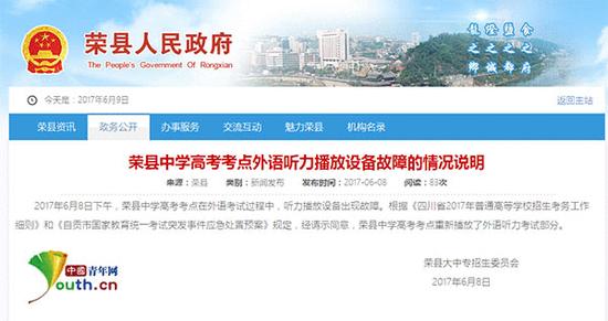 容县人民政府政务公开
