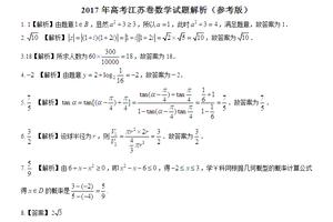 2017年高考数学试题解析(江苏卷)