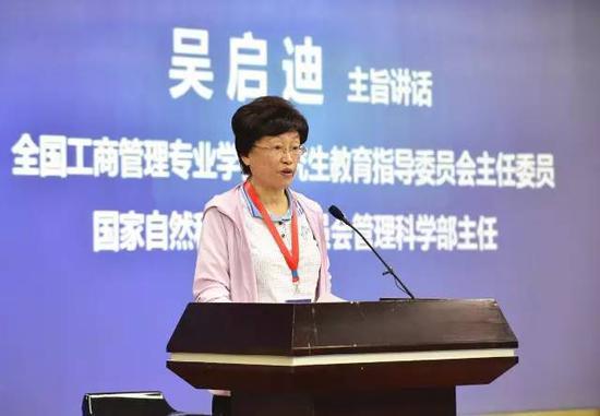 国家自然科学基金委员会管理科学部主任吴启迪发表主旨讲话