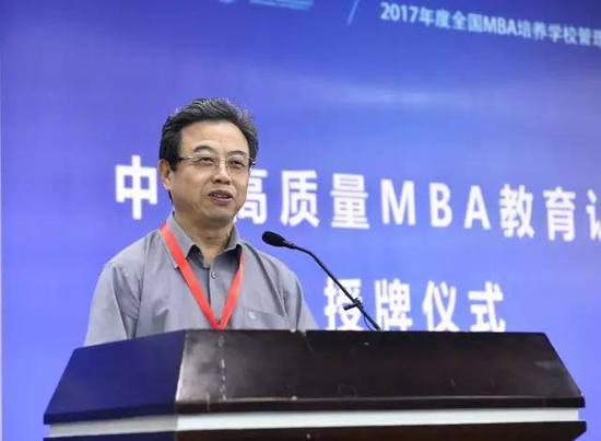 教育部学位与研究生教育发展中心主任、中国高质量MBA教育认证理事会副理事长王立生发言