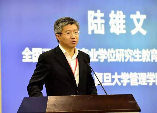 复旦大学管理学院院长陆雄文发表主旨讲话