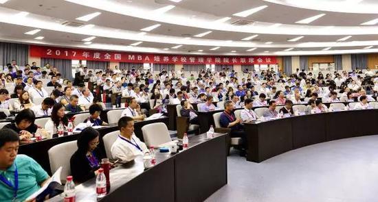 2017全国MBA培养学校管理学院院长联席会议举行 教指委 管理学院 一带一路
