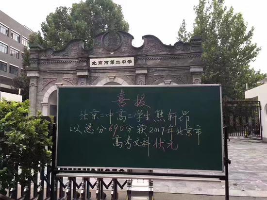 北京二中门口