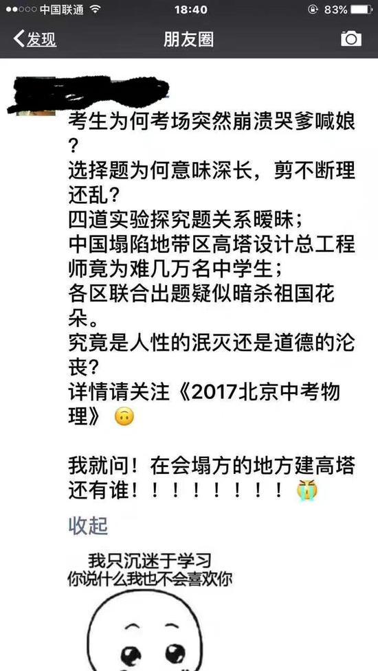 2017北京中考物理试题难出新高度 考哭一片考生|物理|东城