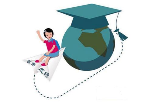 侨外移民:高考成绩不理想 海外教育规划来帮忙