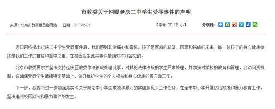 北京市教委严重声明