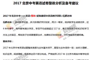 2017北京中考英语试卷整体分析及备考建议