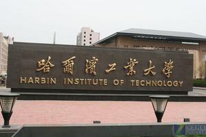 哈尔滨工业大学2017年本科招生章程