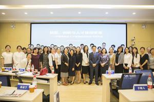 中国金融业人才管理实践白皮书发布会暨论坛成功召开