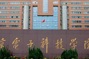 北京电子科技学院2017年本科招生章程