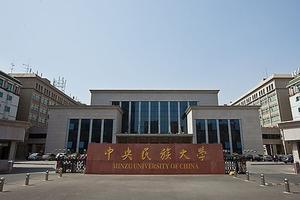 中央民族大学2017年普通本科招生章程