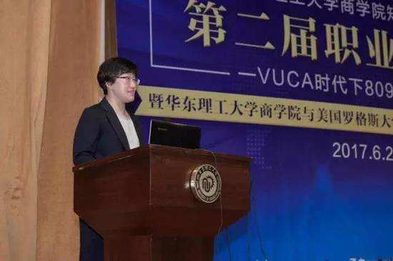 华东理工大学商学院党委书记马玲副教授主持论坛