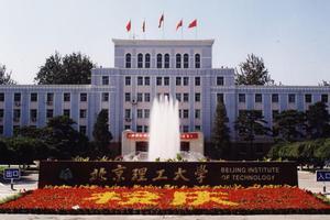 北京理工大学2017年本科招生章程