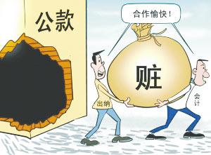 陕西一局长贪污大学生救助款 一审被判免刑事处罚