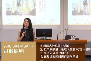 划重点:全日制FMBA夏令营设计思路全解析