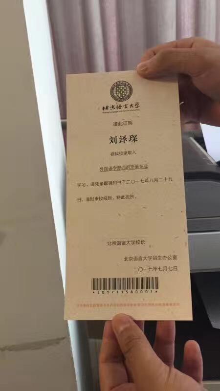2017高招北京首封录取通知书发出