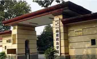 南京政治学院