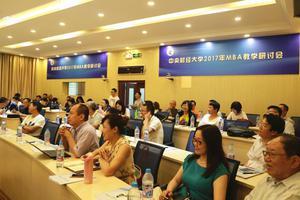 中央财经大学2017年MBA教学研讨会成功举办